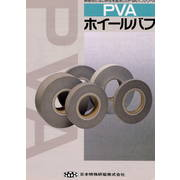 日製PBW拋光砂輪 PBW Buffing Wheel (Made in Japan)